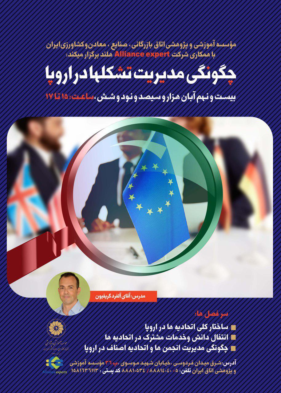 مدیریت تشکل ها در اروپا